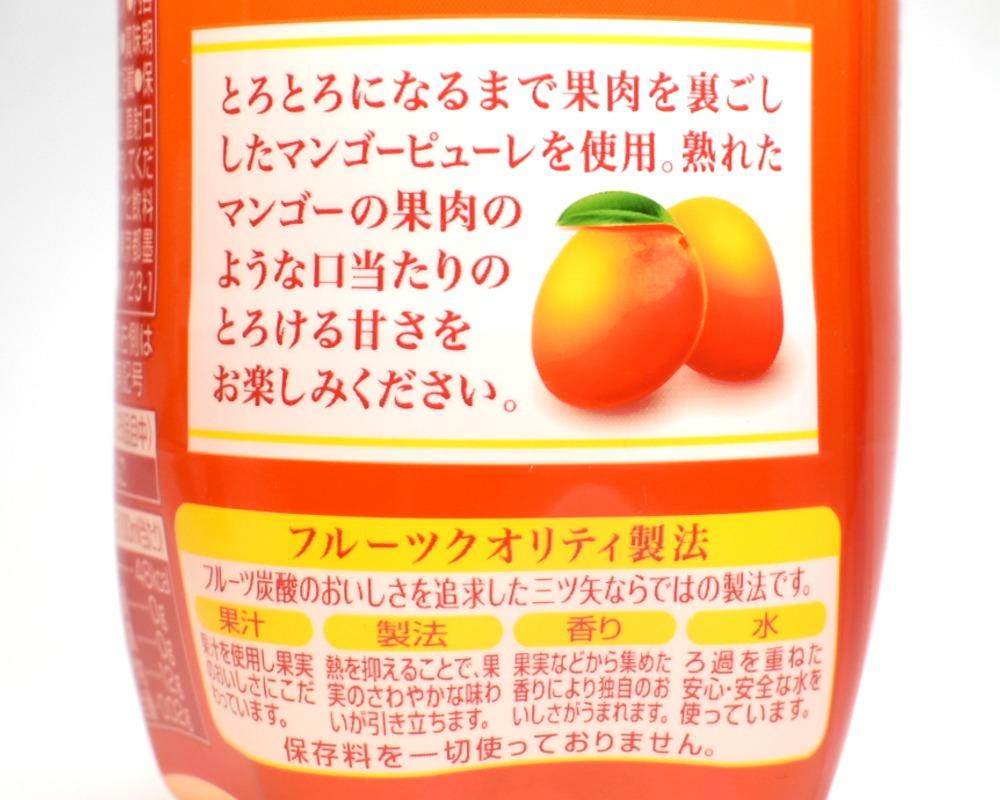 三ツ矢とろけるマンゴーミックス