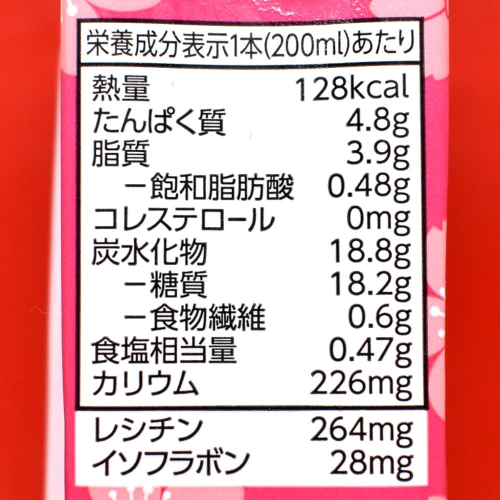 キッコーマンさくらの栄養成分表示