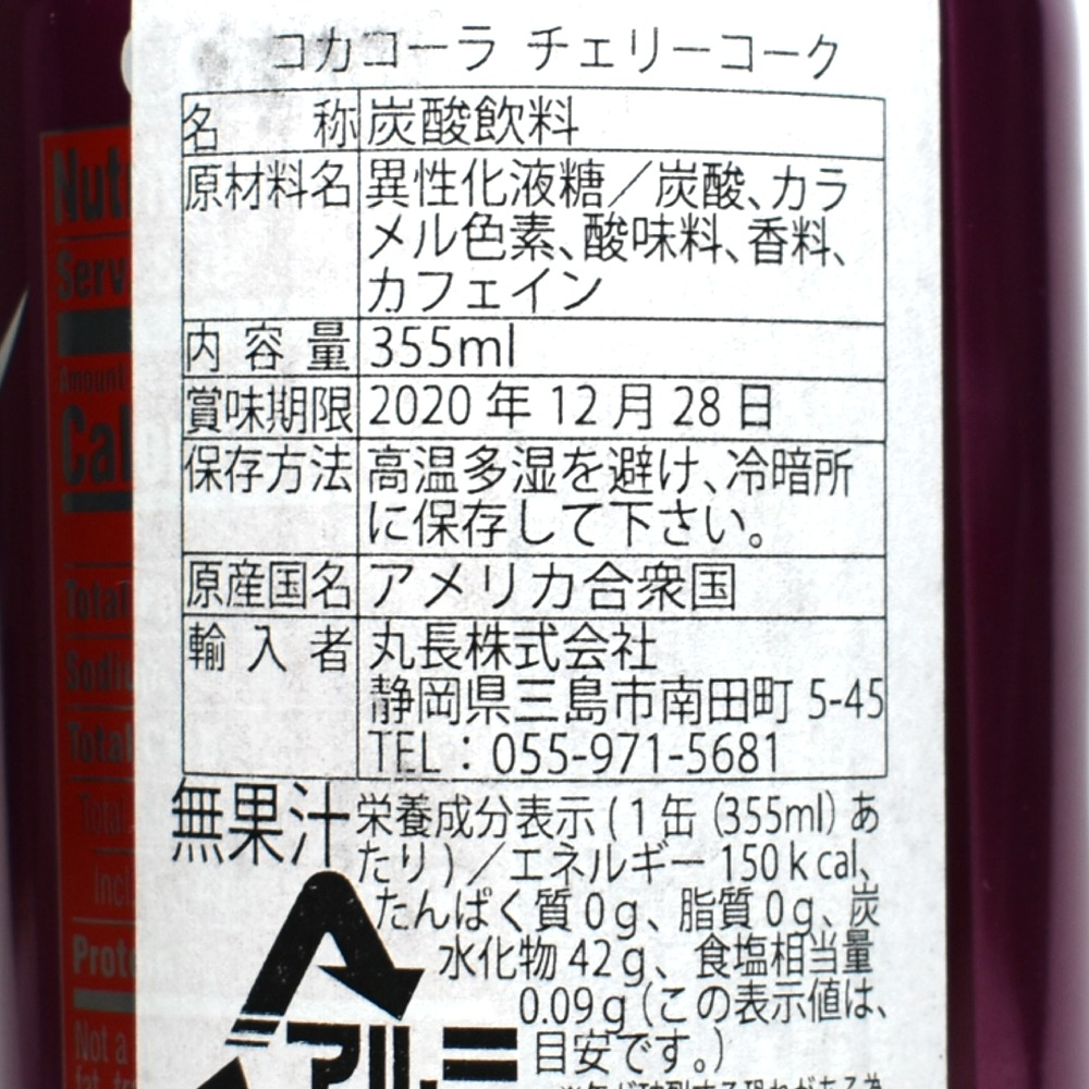 コカ・コーラ チェリーコークの原材料名と栄養成分表示