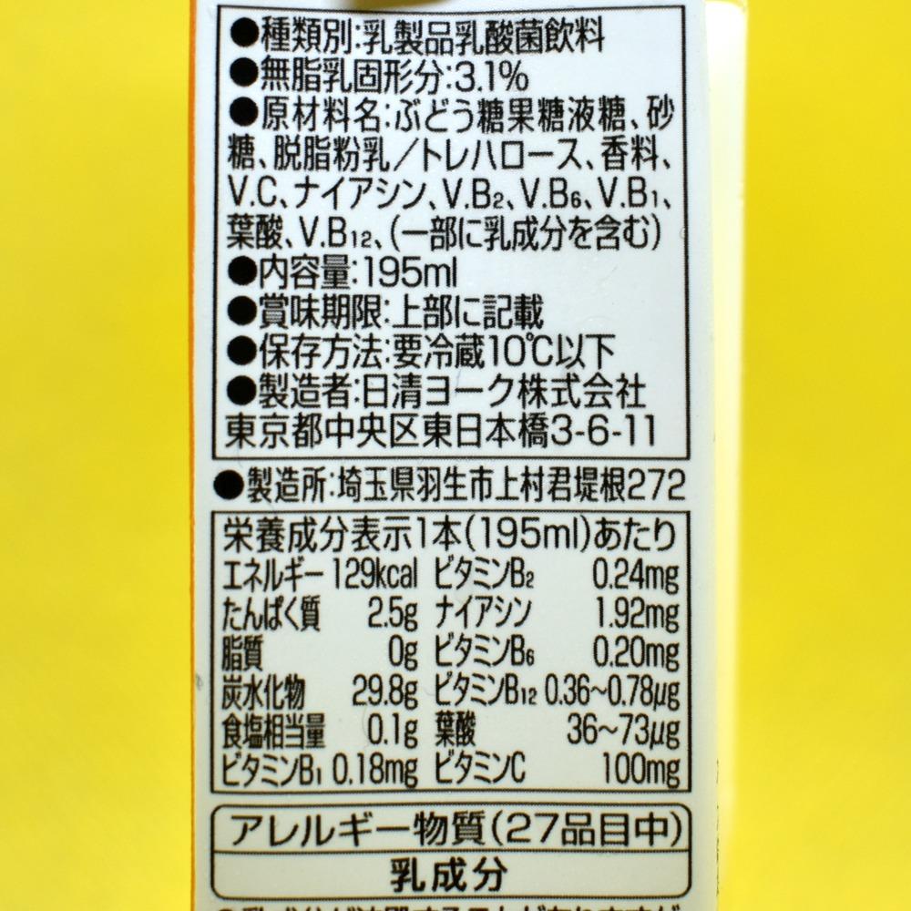 ピルクルBodycare マルチビタミンの原材料名と栄養成分表示