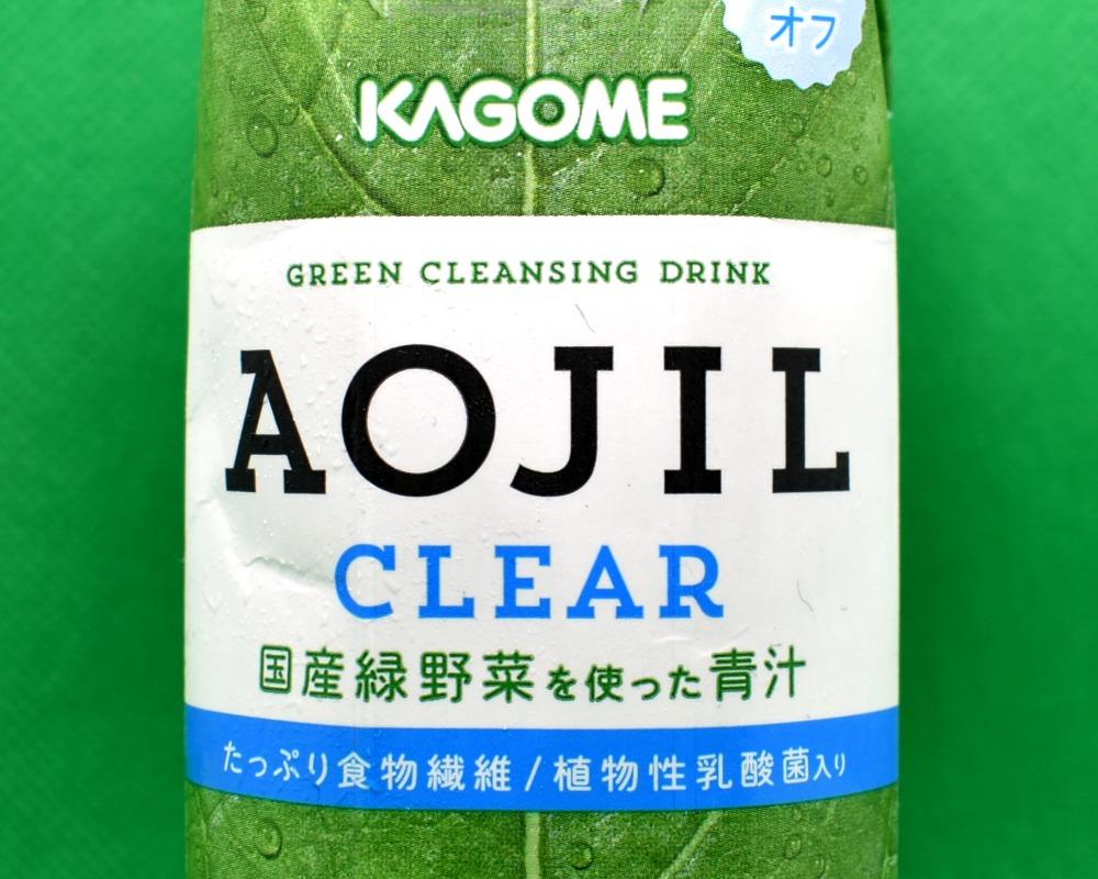 カゴメ AOLIL CLEAR(アオジル クリア)
