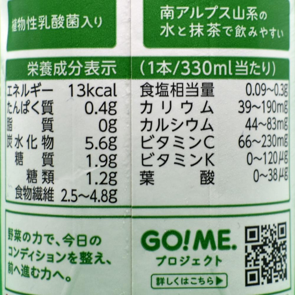 カゴメ AOLIL CLEAR(アオジル クリア)の栄養成分表示