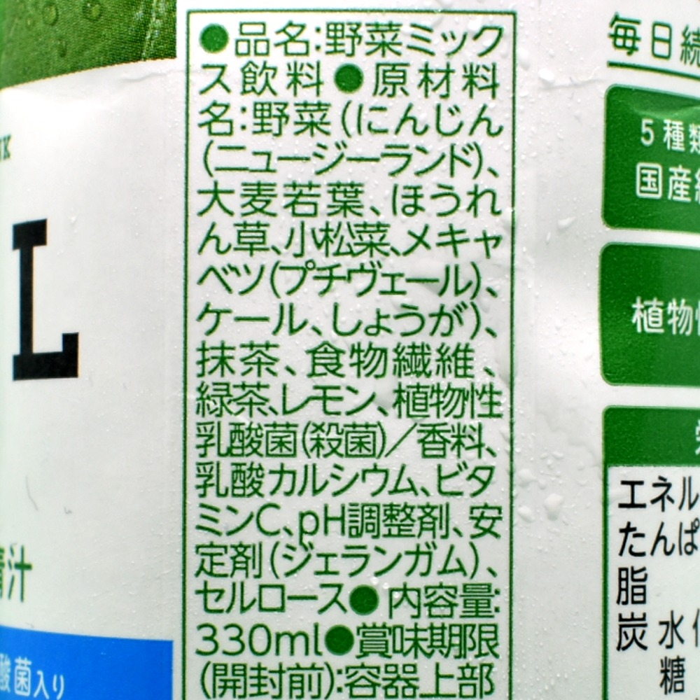 カゴメ AOLIL CLEAR(アオジル クリア)の原材料名