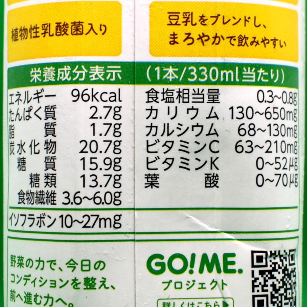 カゴメAOJIL SOYLATTE(アオジル ソイラテ)の栄養成分表示