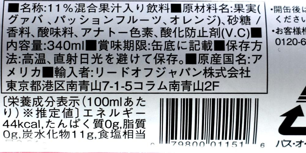 ハワイアンサン パス オ グァバネクターの原材料名と栄養成分表示