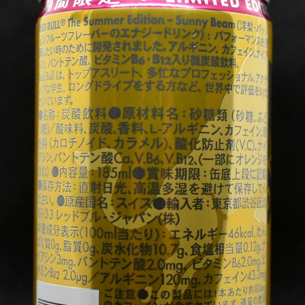 レッドブル・サマーエディション(Red Bull SUMMER EDITION)の原材料名と栄養成分表示