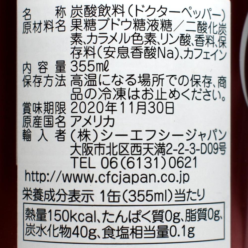 原産国アメリカの輸入版ドクターペッパー(Dr Prpper)の原材料名と栄養成分表示