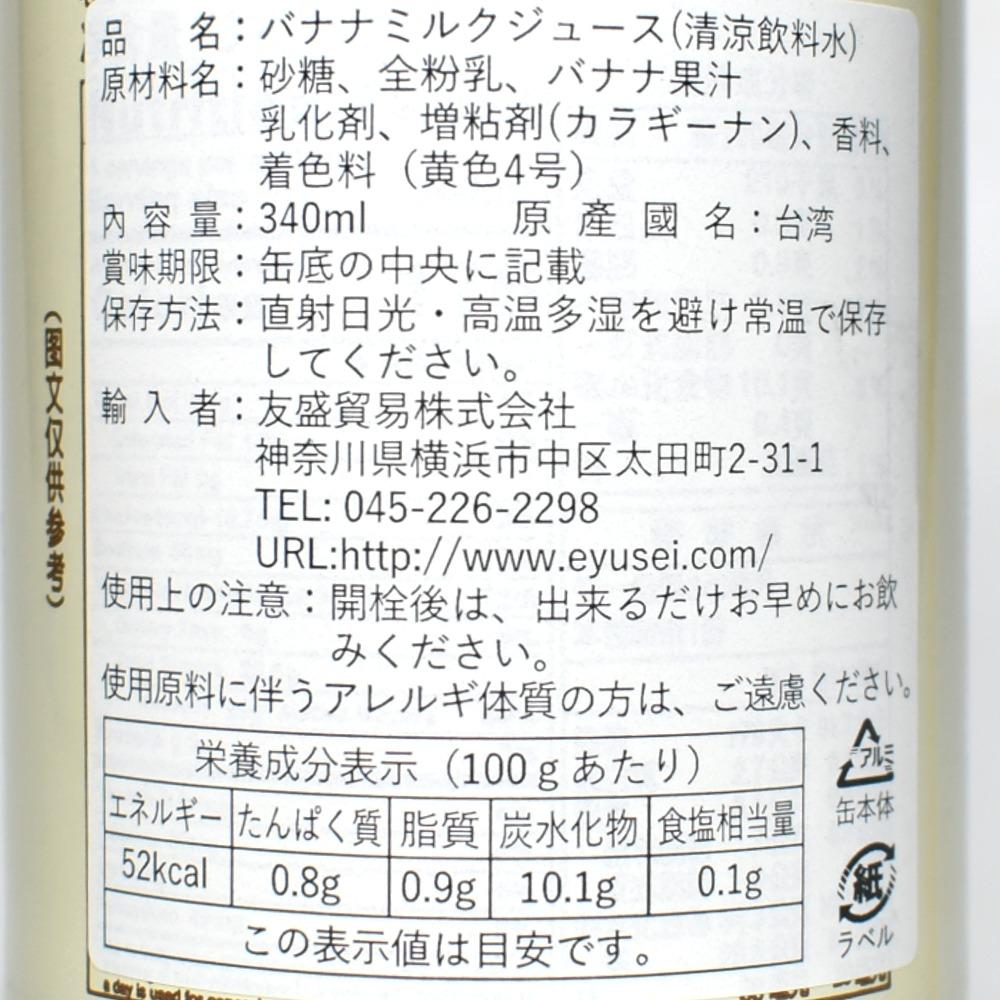 台湾 名屋 バナナミルクの原材料名と栄養成分表示
