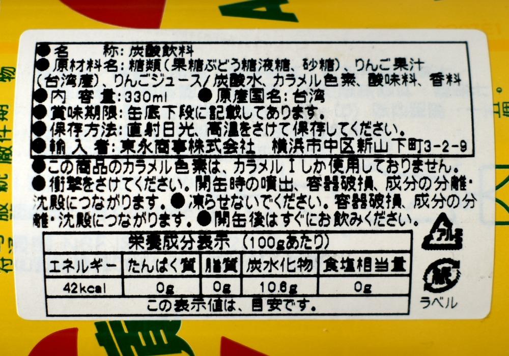 台湾のアップルサイダー「蘋菓西打・打西菓蘋」の原材料名と栄養成分表示