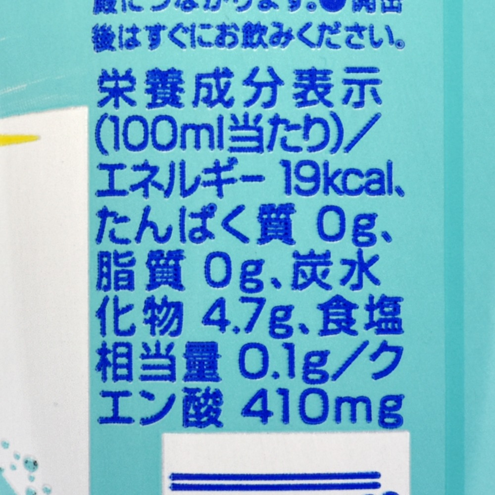 アクエリアス スパークリングの栄養成分表示