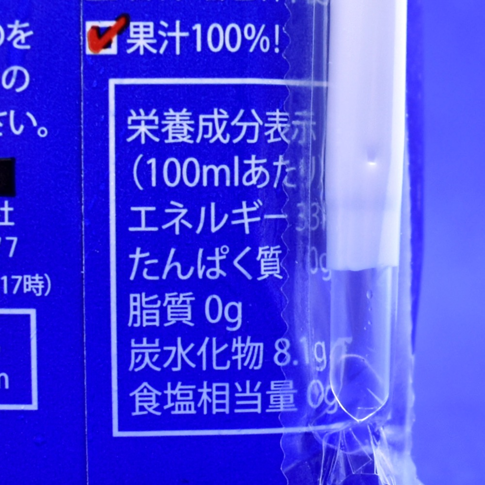 チャバーウォーターメロン(CHABAA water melon)の栄養成分表示