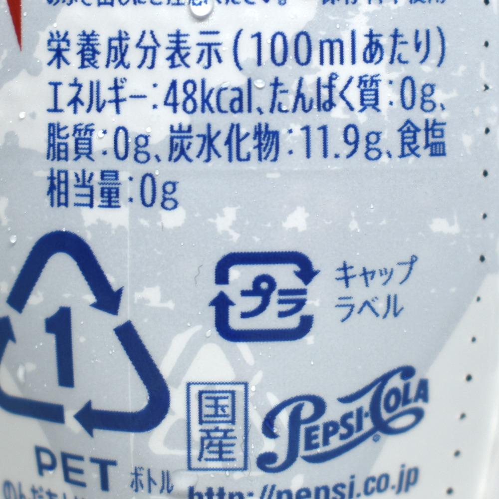 ペプシコーラ 西友限定レジェンドラベルの栄養成分表示