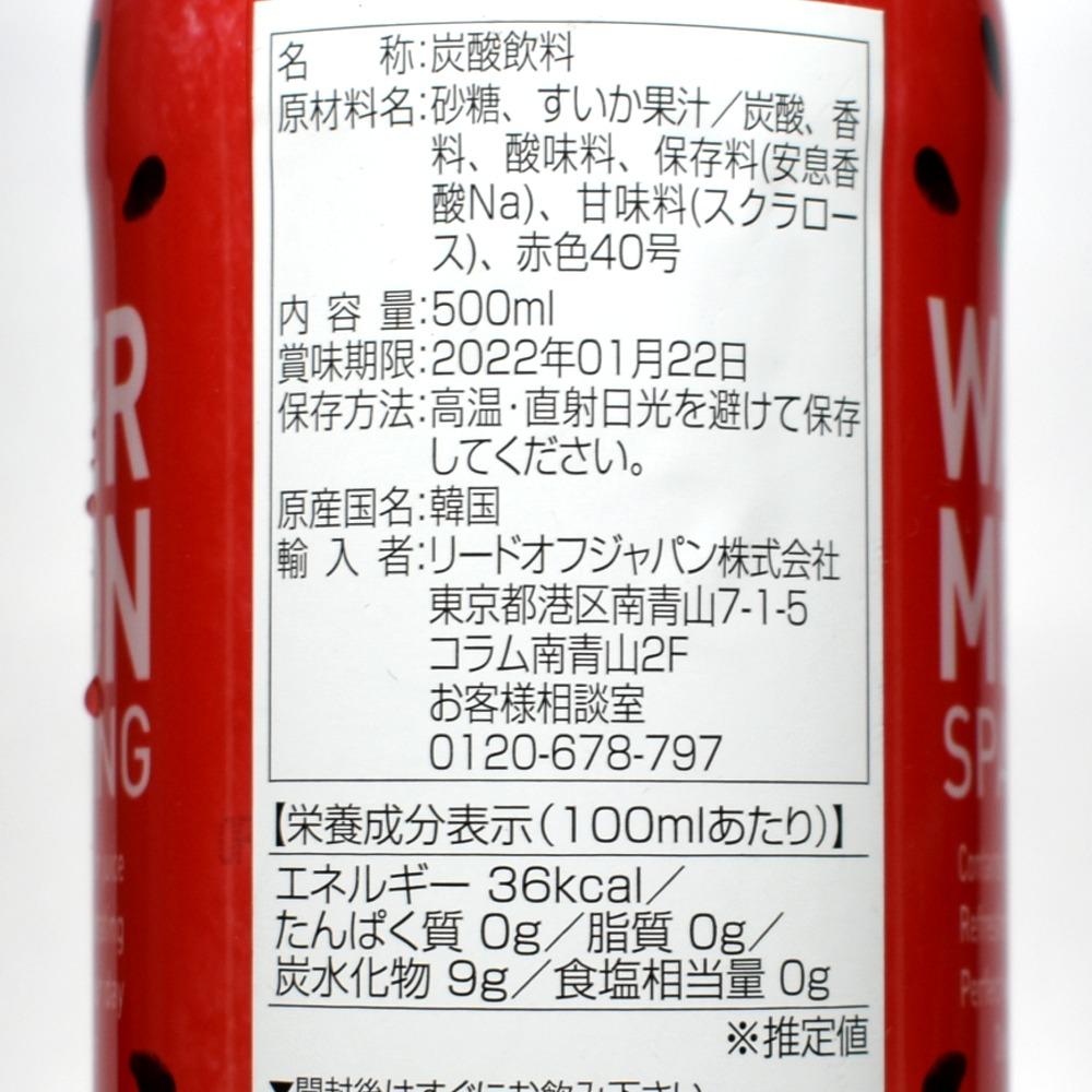 OKFウォーターメロンスパークリング(WATER MELON SPARKLING)の原材料名と栄養成分表示