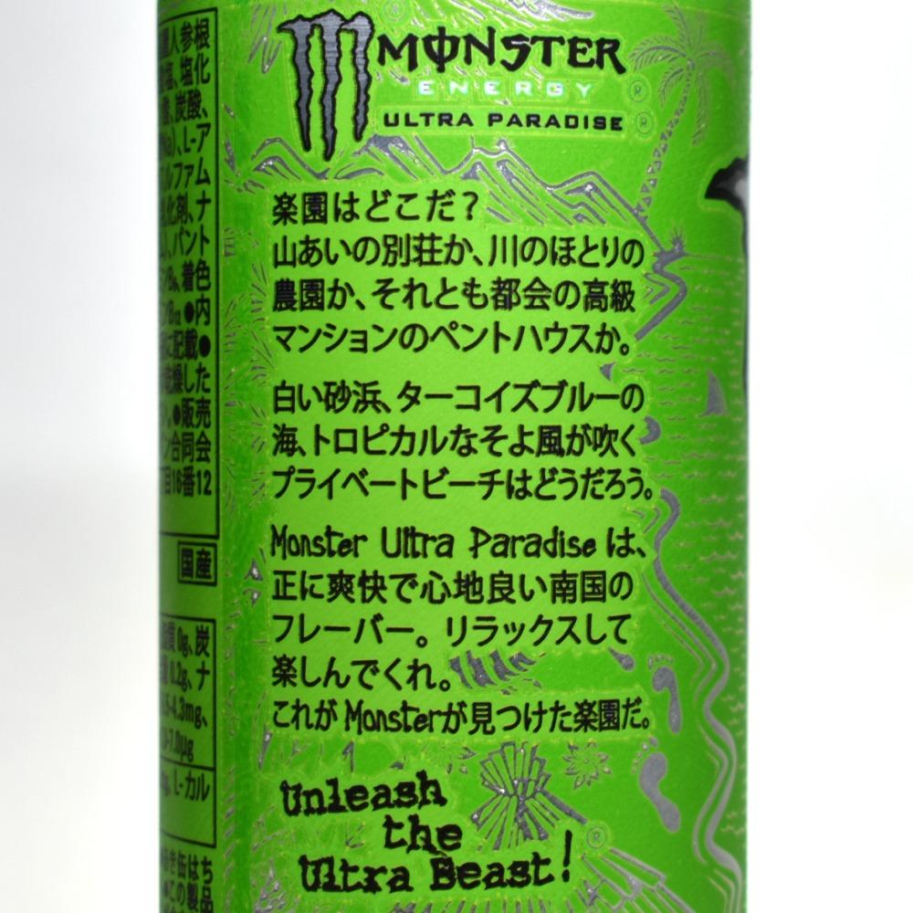 モンスターエナジー「モンスターウルトラパラダイス」MONSTER ENERGY ULTRA PARADISE