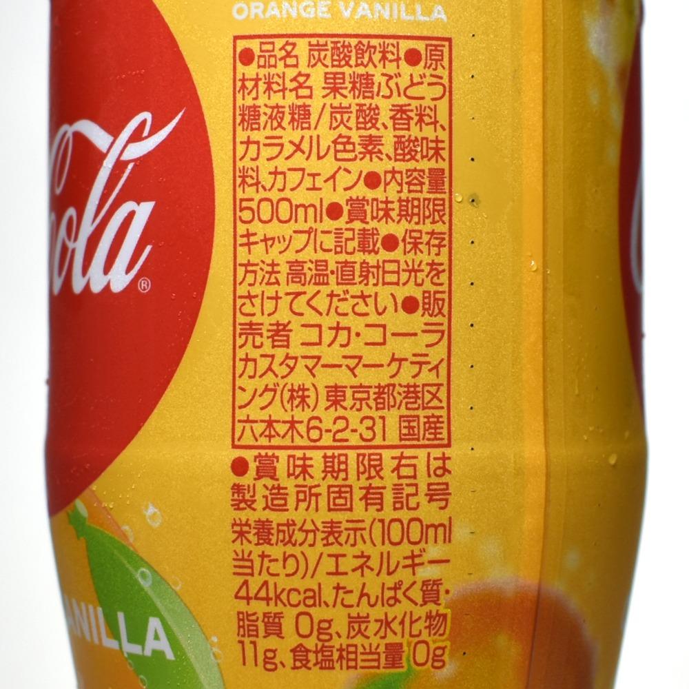 コカ・コーラ オレンジバニラ(Coca Cola ORANGE NANILLA)の原材料名と栄養成分表示