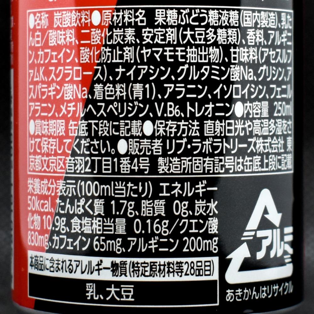 マツキヨ EXSTRONGエナジー RUN&GUNの原材料名と栄養成分表示