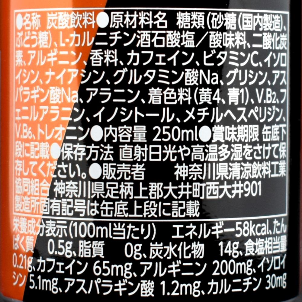 マツキヨ EXSTRONGエナジードリンクの原材料名と栄養成分表示