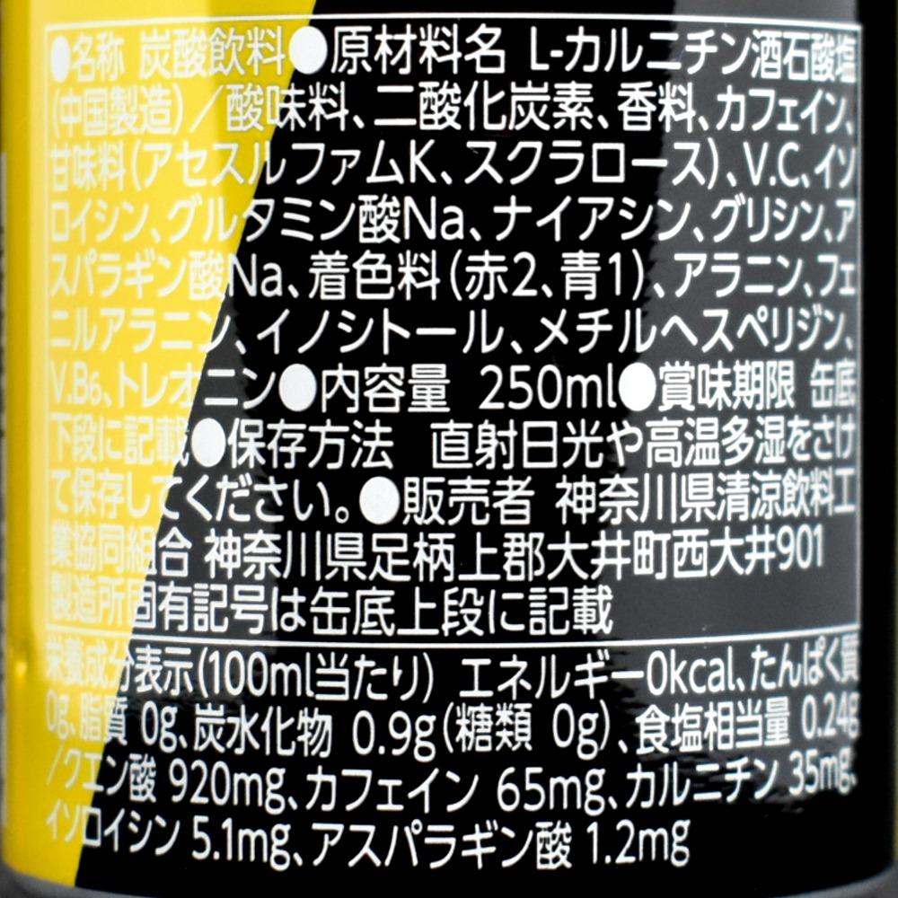 マツキヨ EXSTRONG ZEROエナジードリンク