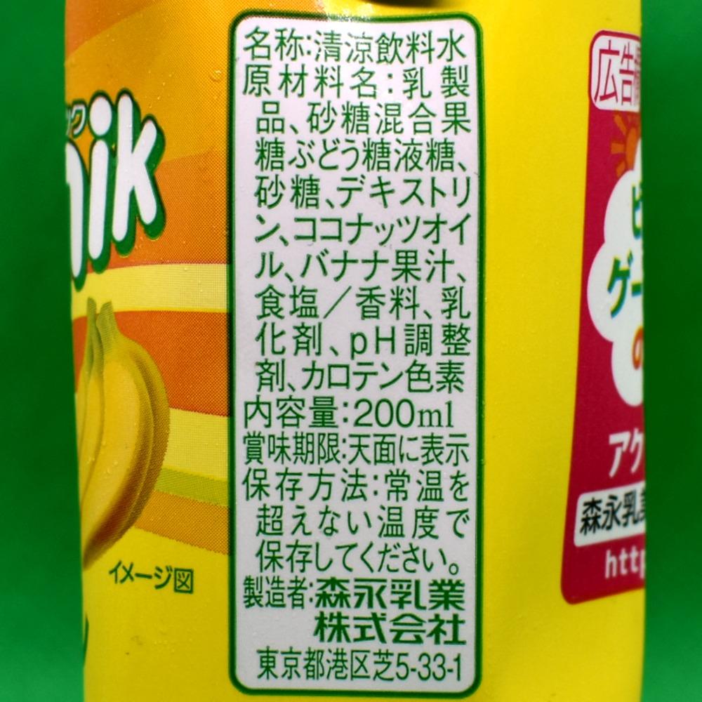 森永乳業ピクニック(piknic)バナナ・オレの原材料名