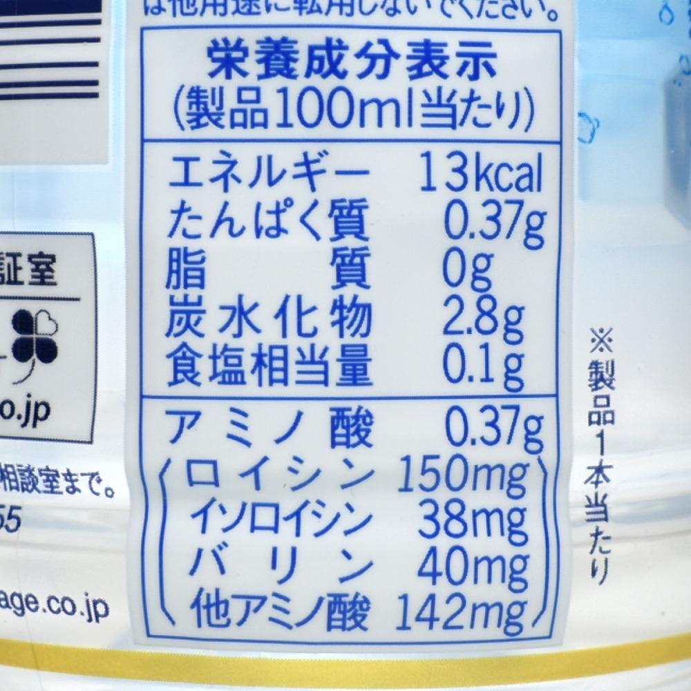 アミノバイタルGOLD2000ドリンクの栄養成分表示