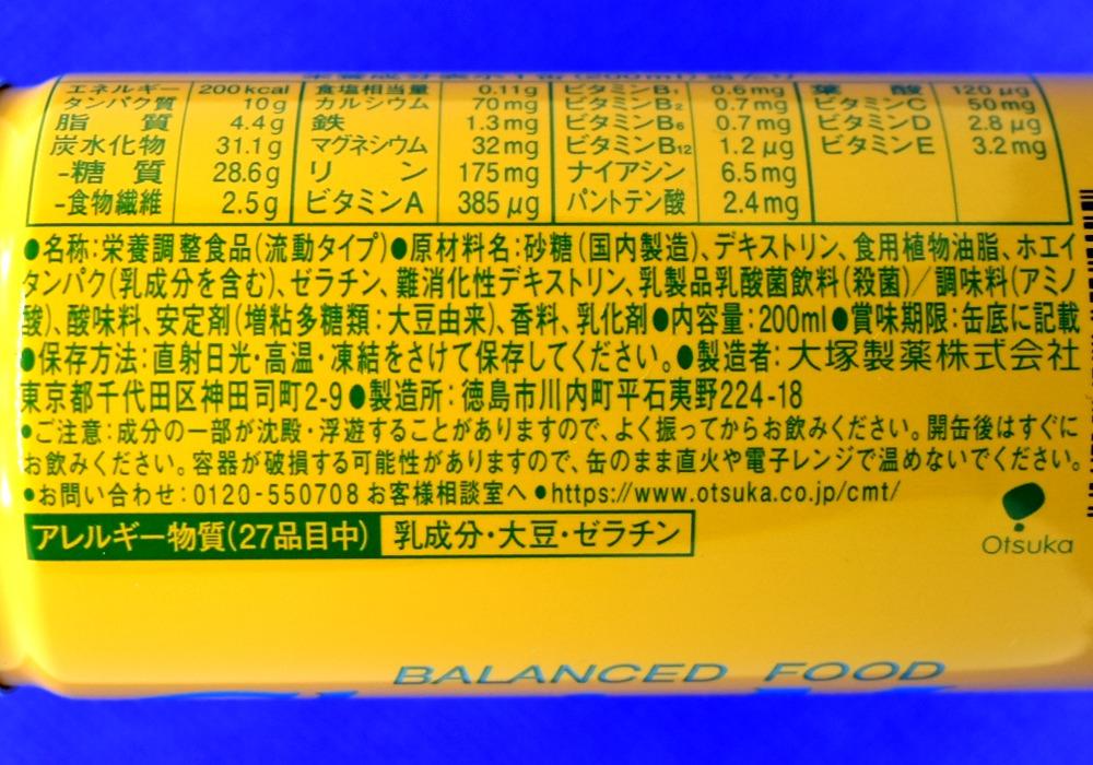 カロリーメイトリキッドヨーグルト味の原材料名