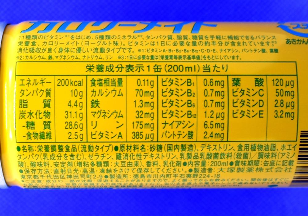 カロリーメイトリキッドヨーグルト味の栄養成分表示
