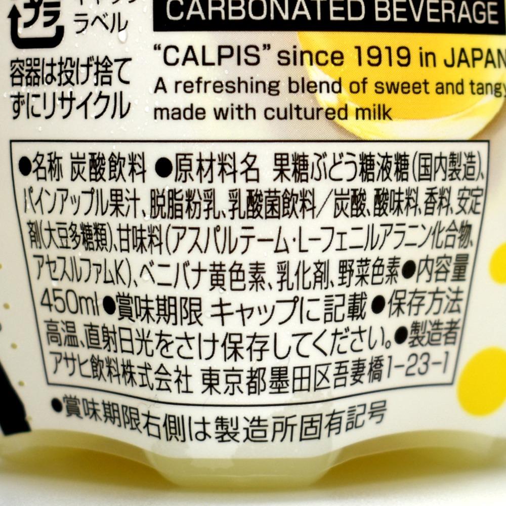 カルピスソーダ贅沢ゴールデンパインの原材料名