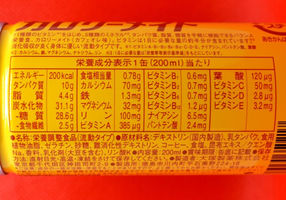 カロリーメイトリキッドカフェオレ味の栄養成分表示