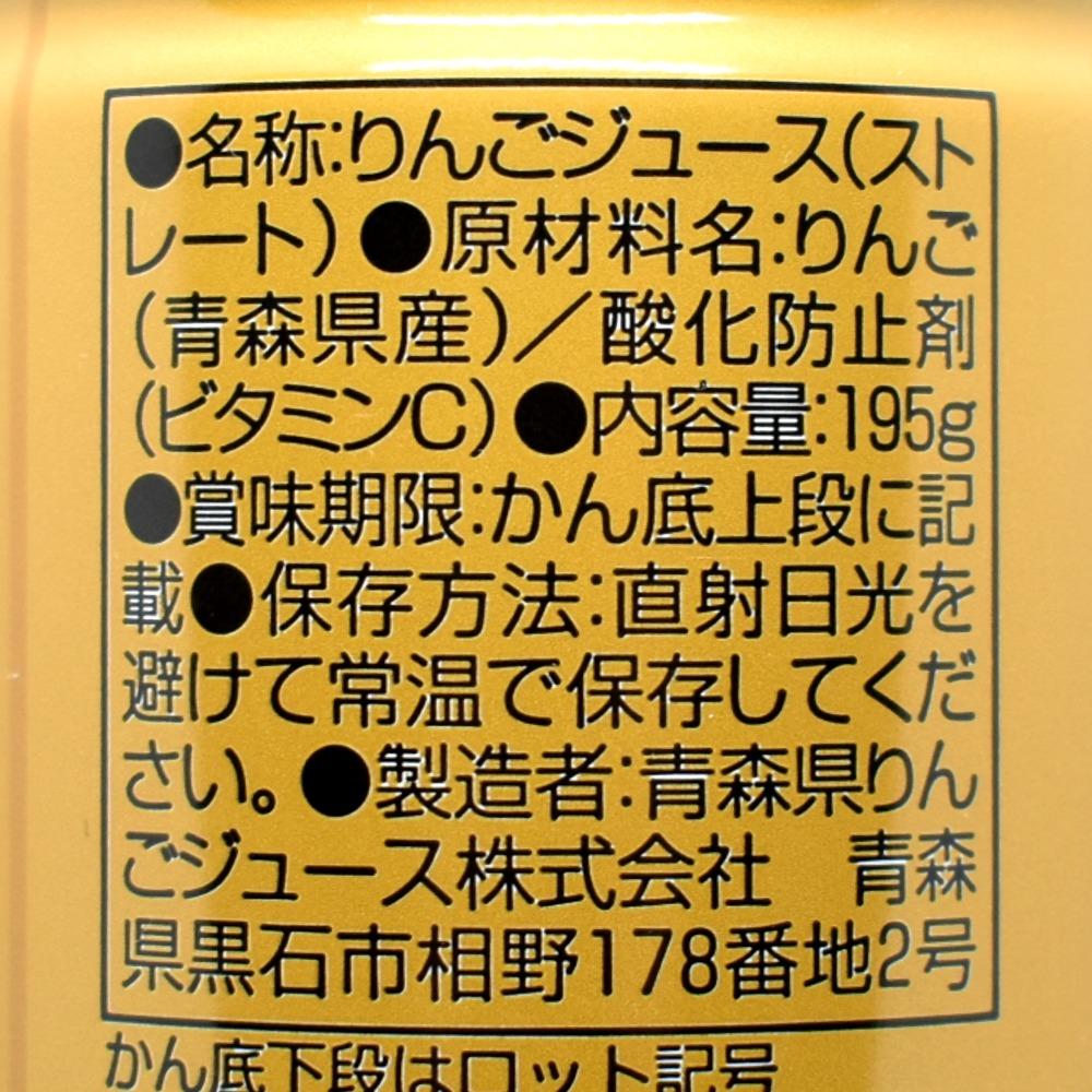シャイニーアップルジュース金のねぶたの原材料名