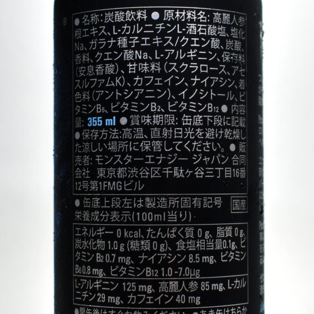 モンスターエナジーアブソリュートリーゼロの原材料名と栄養成分表示