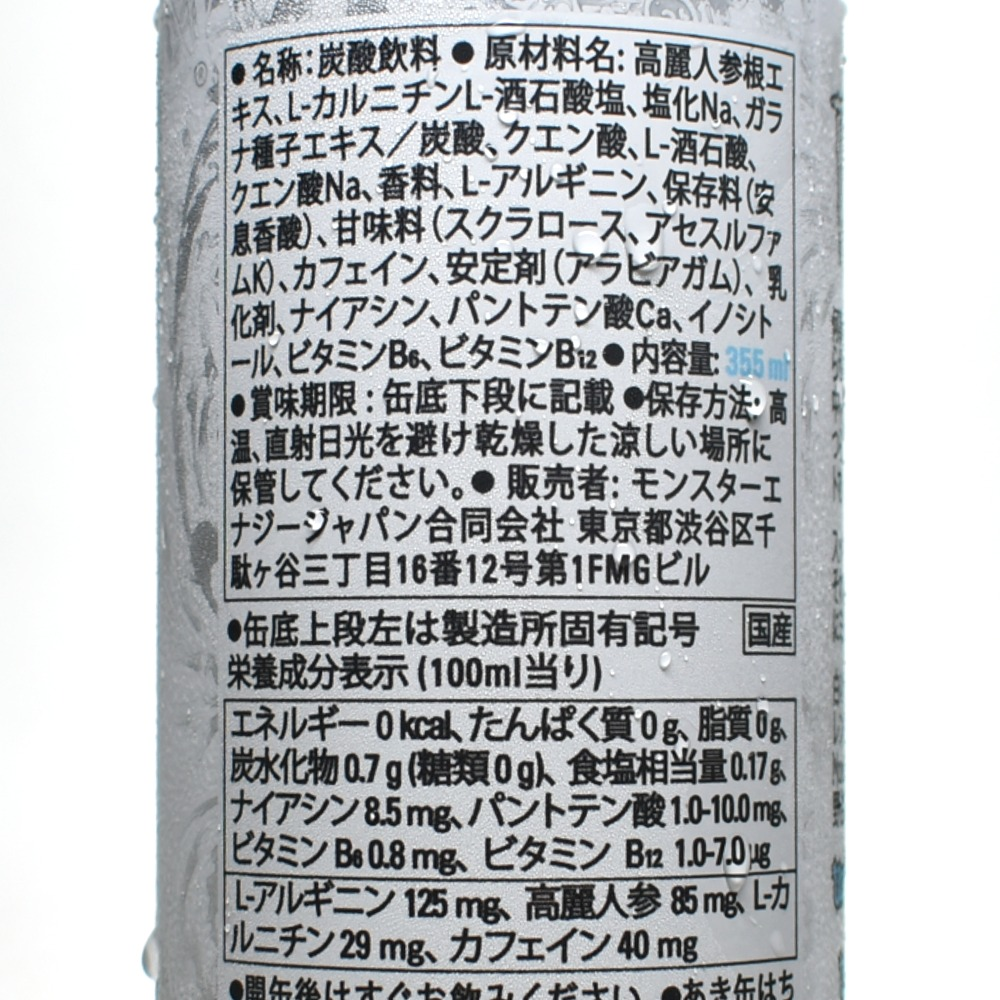 モンスターエナジーウルトラの原材料名と栄養成分表示