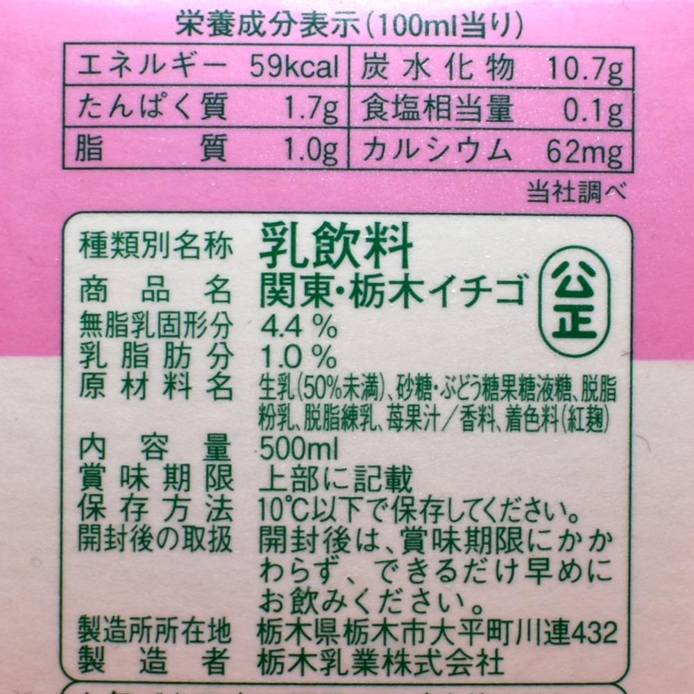 関東・栃木イチゴの原材料名と栄誉成分表示