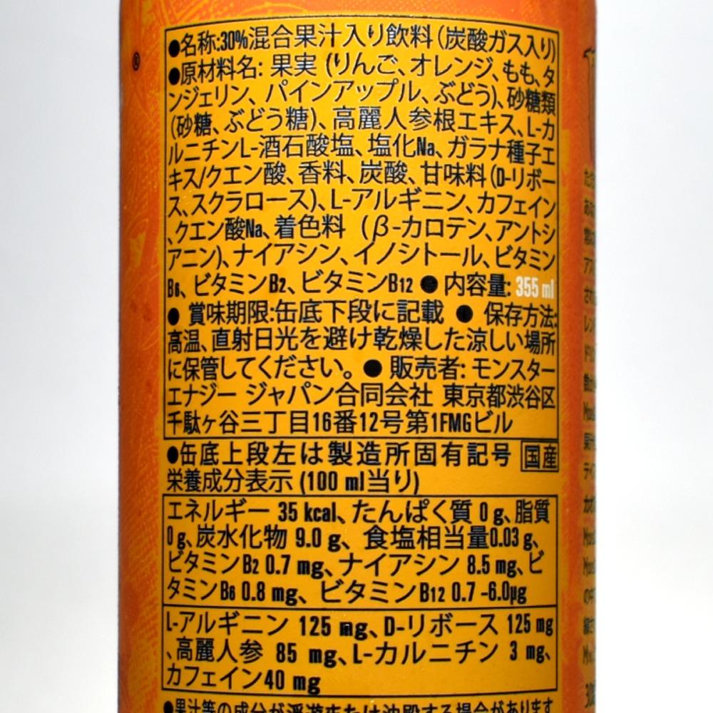 モンスターカオスの原材料名と栄養成分表示