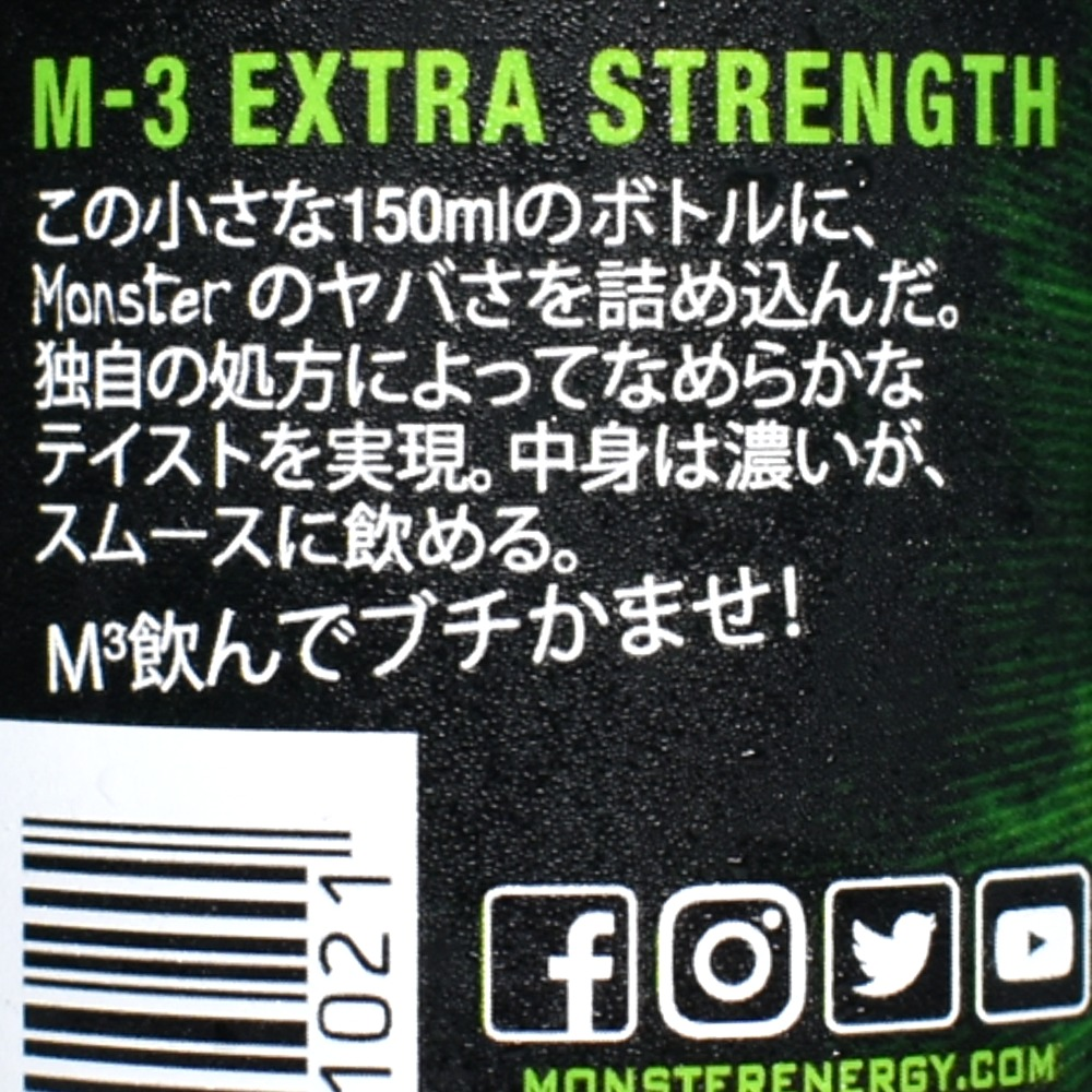 モンスターM3(エムスリー) 文章