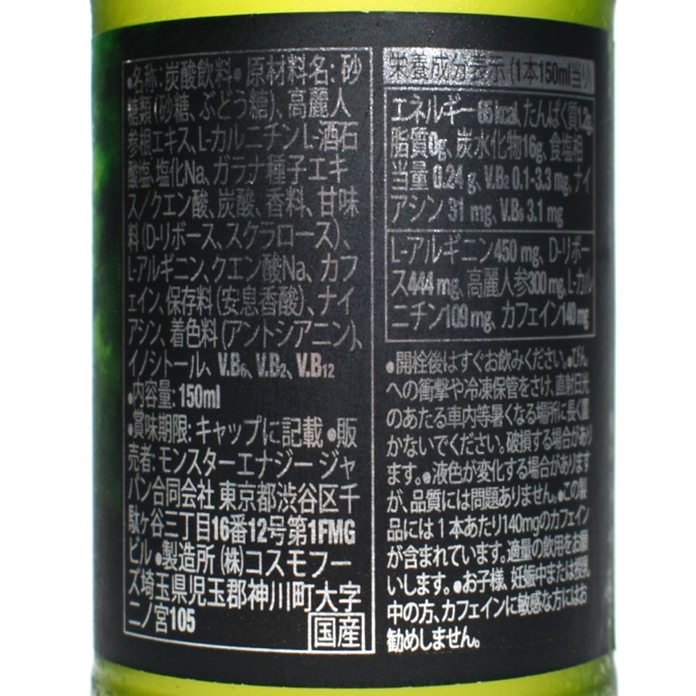 モンスターM3(エムスリー)の原材料名と栄養成分表示