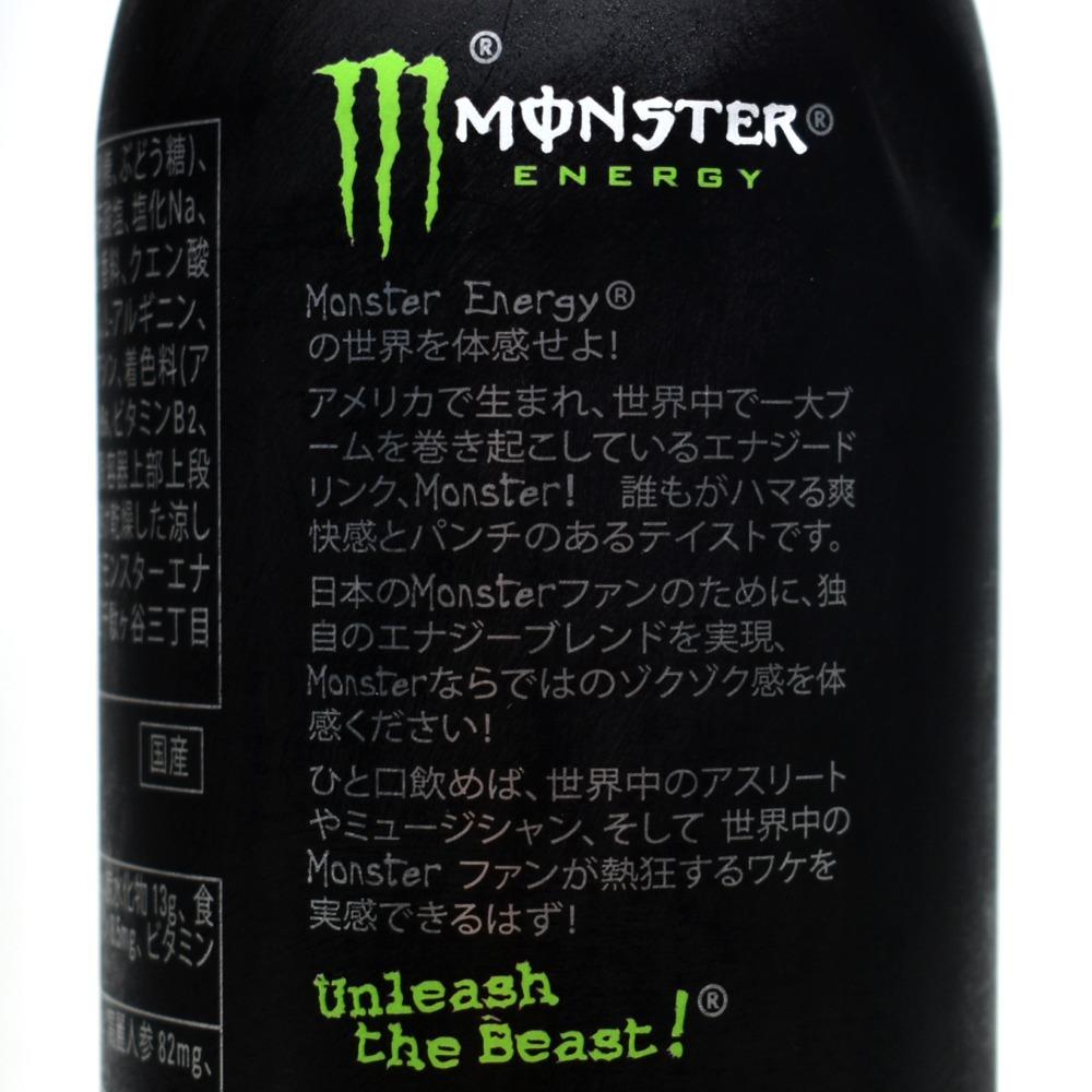 モンスターエナジー500mlボトル缶のアピール文章画像