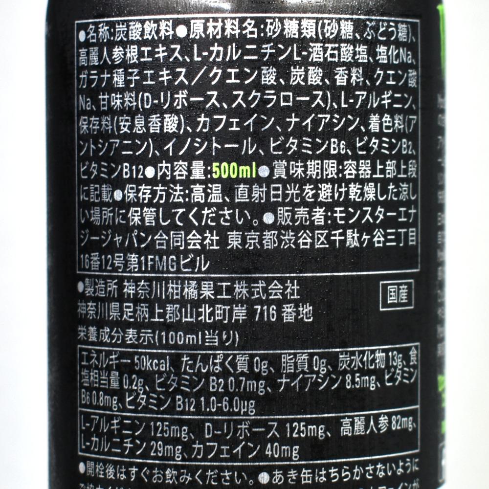 モンスターエナジー500mlボトル缶の原材料名と栄養成分表示
