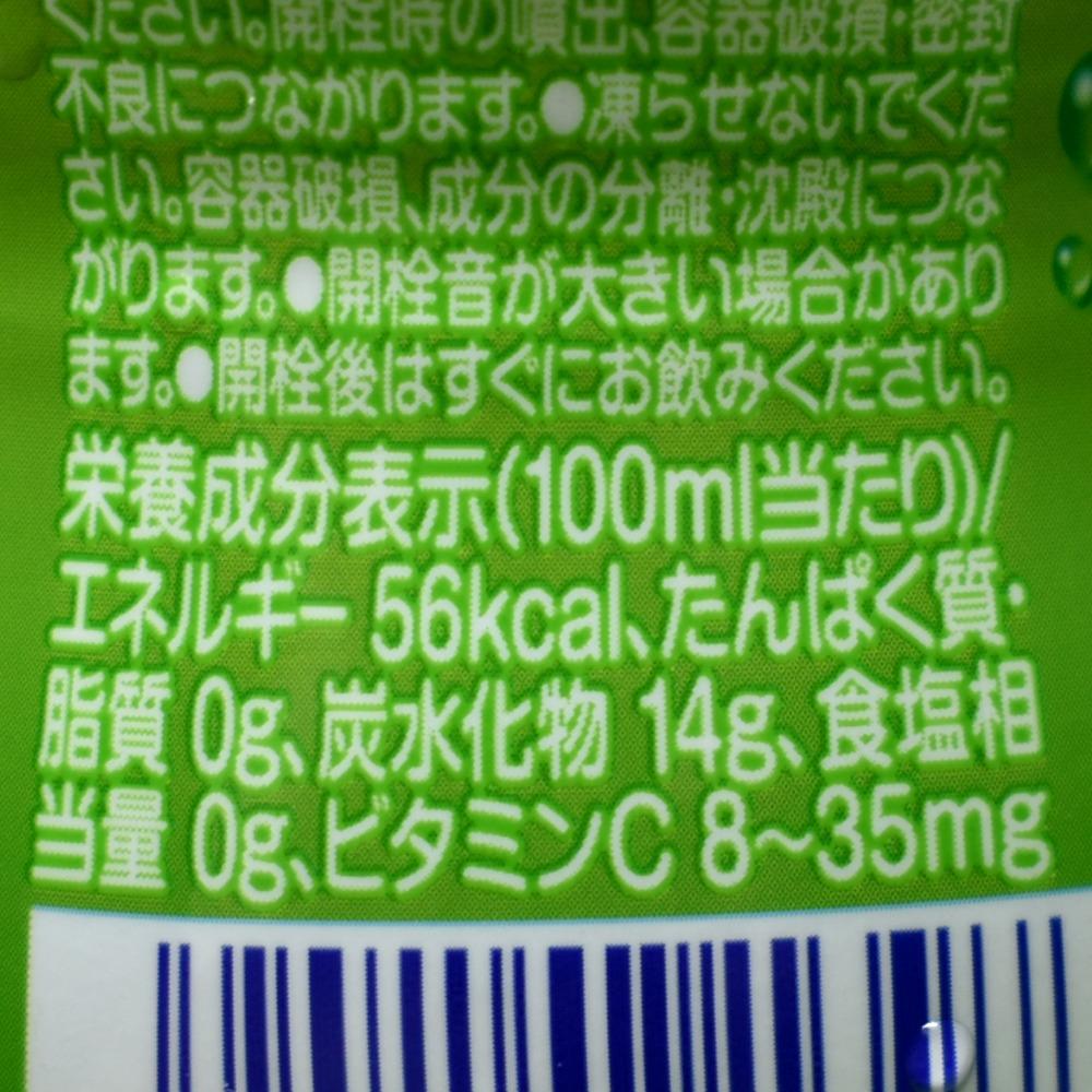 ファンタメロンソーダの栄養成分表示画像