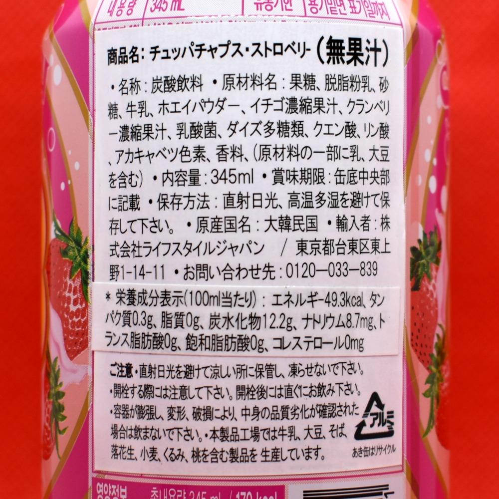 チュッパチャップス・ストロベリー・スパークリング,原材料名,栄養成分表示,画像