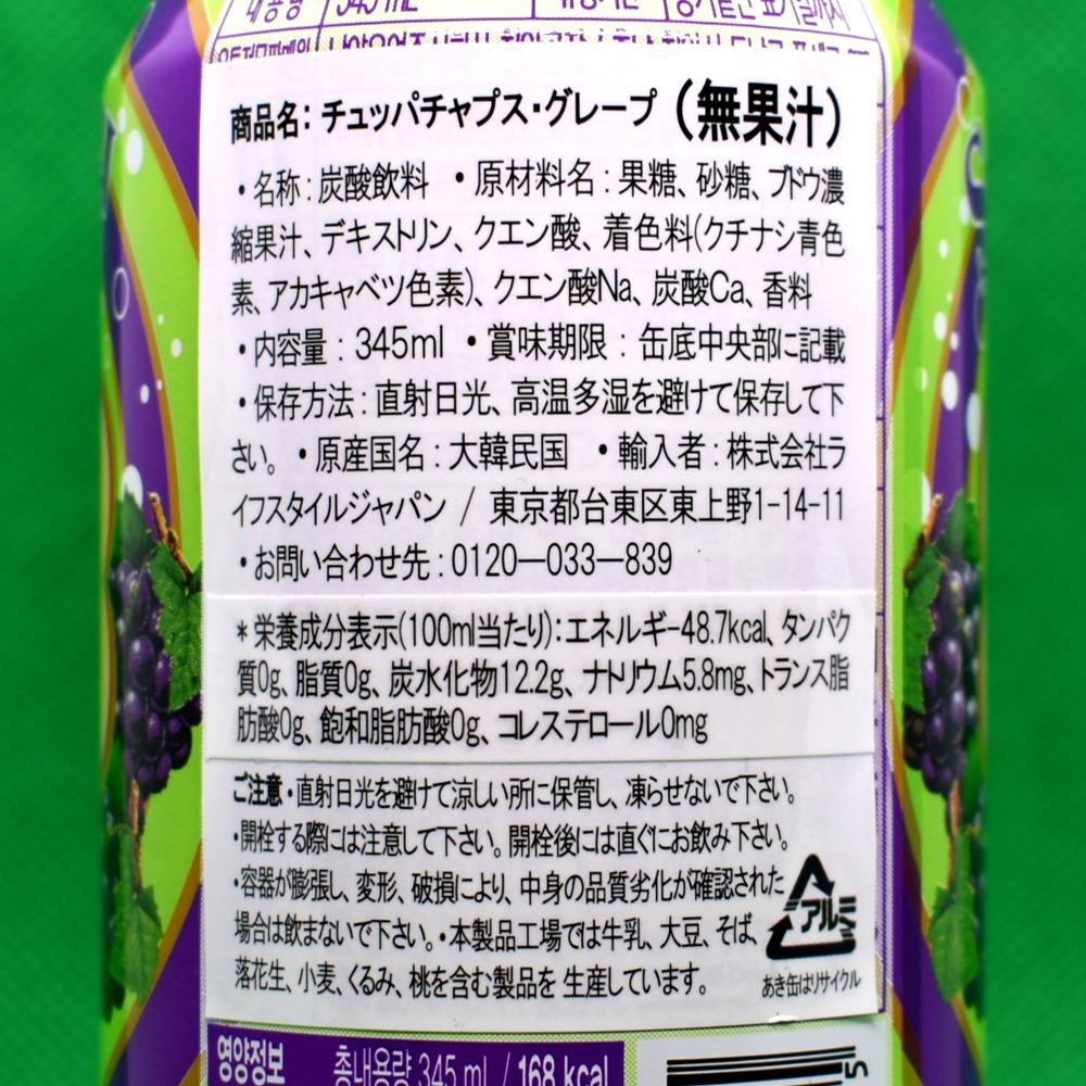チュッパチャップス・グレープ・スパークリング,原材料名,栄養成分表示,画像