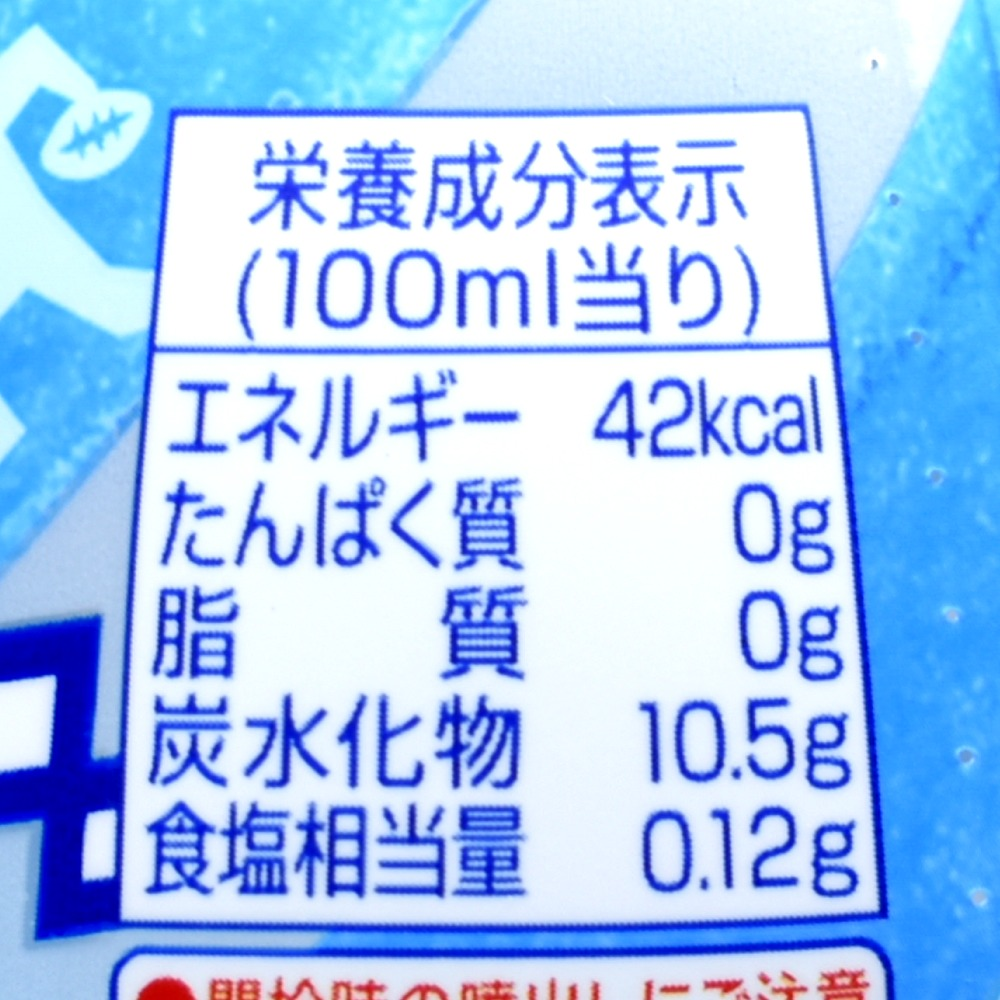 がぶ飲みソルトライチスパークリング,栄養成分表示画像