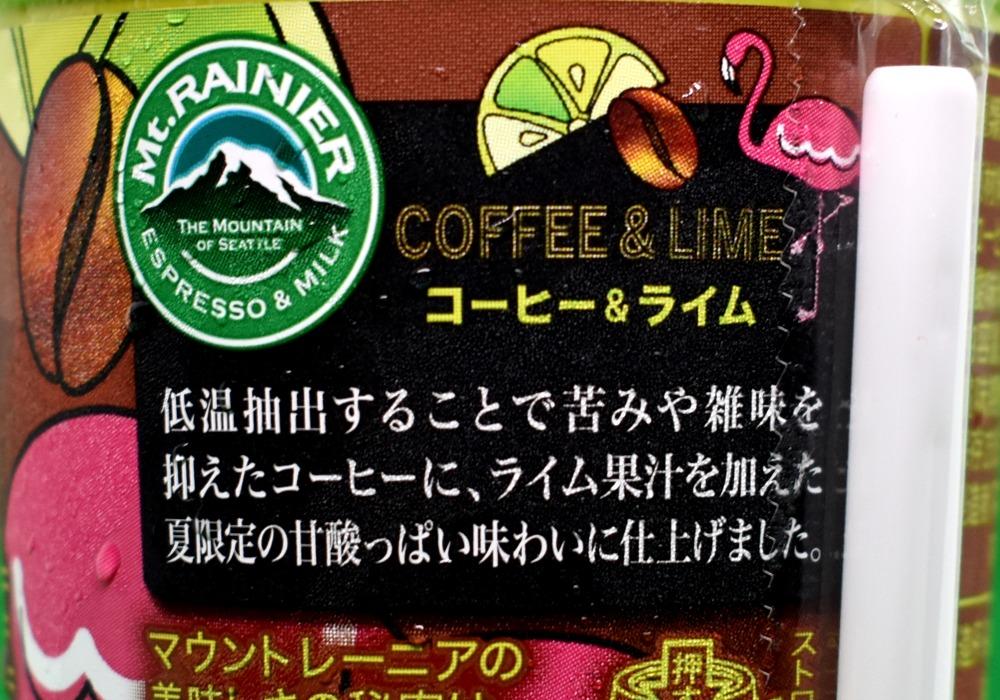 マウントレーニア,コーヒーライムの画像