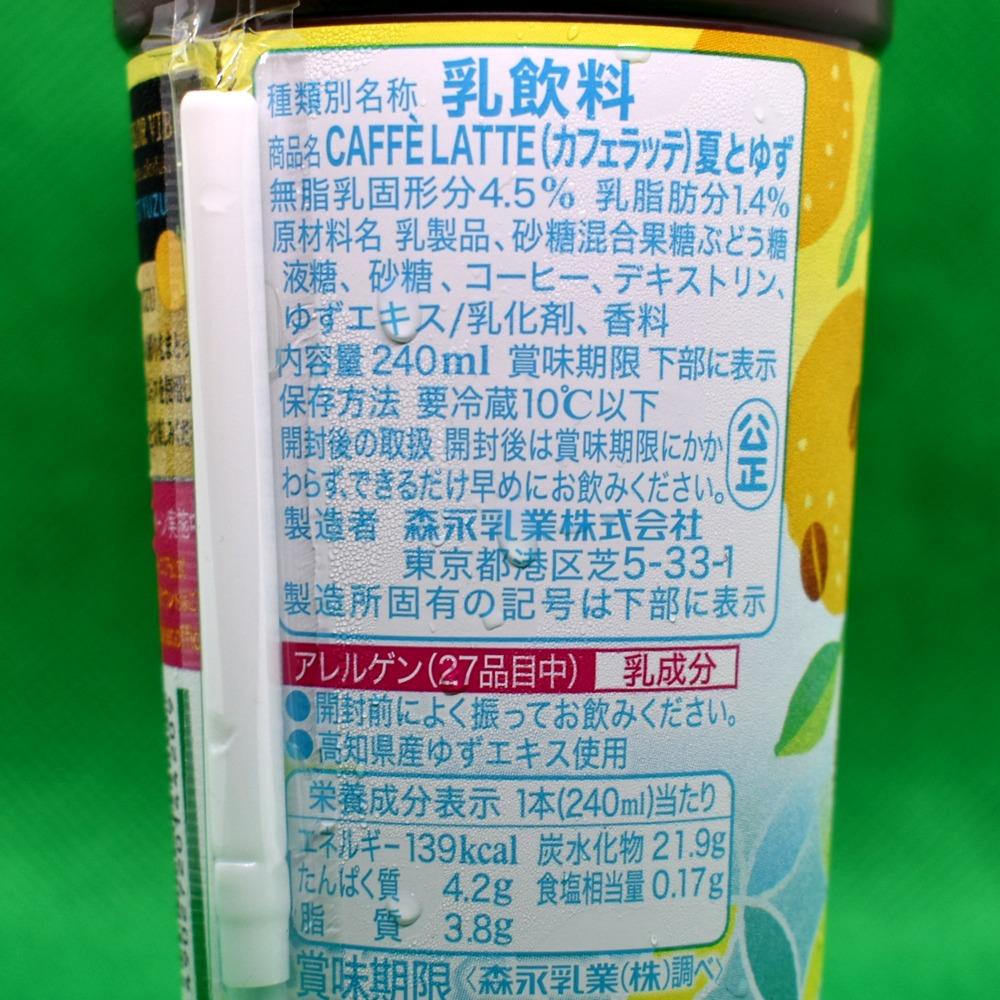 マウントレーニア カフェラッテ 夏とゆず,原材料名,栄養成分表示画像