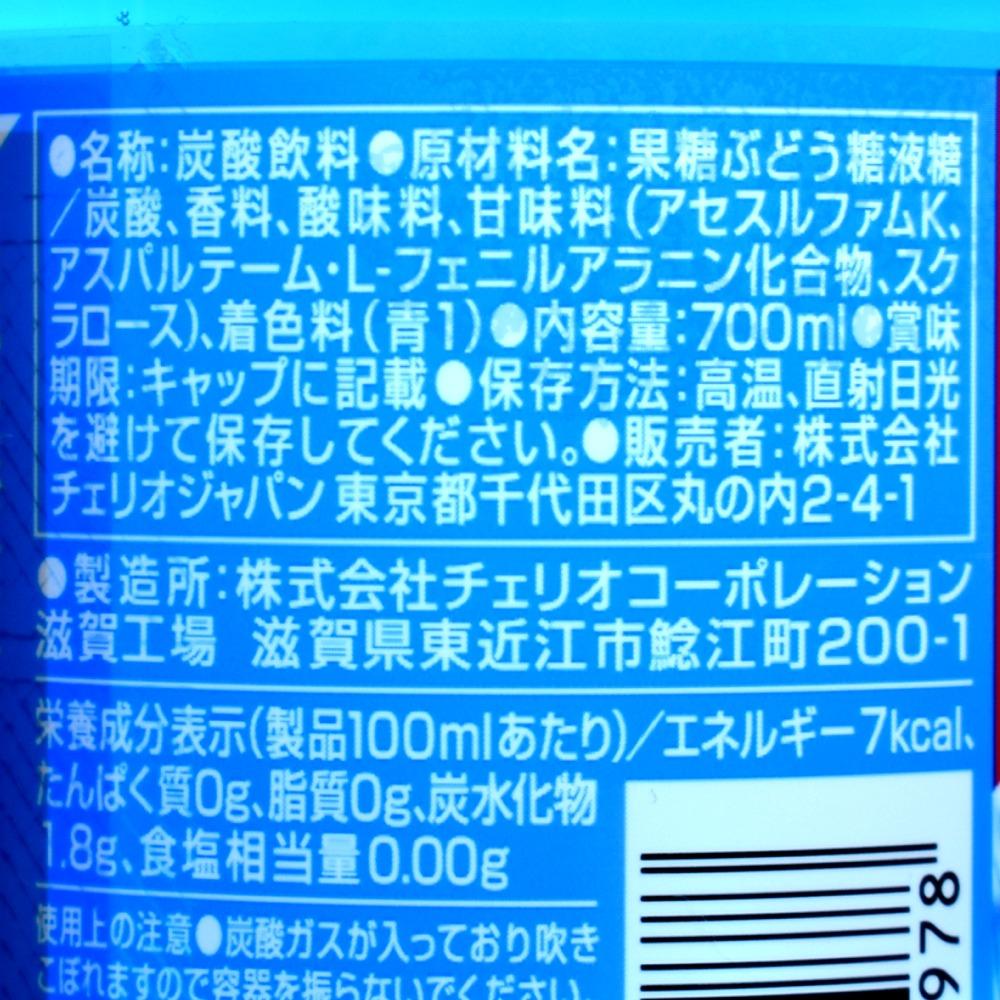 チェリオブルーサイダー700ml,原材料名,栄養成分表示画像
