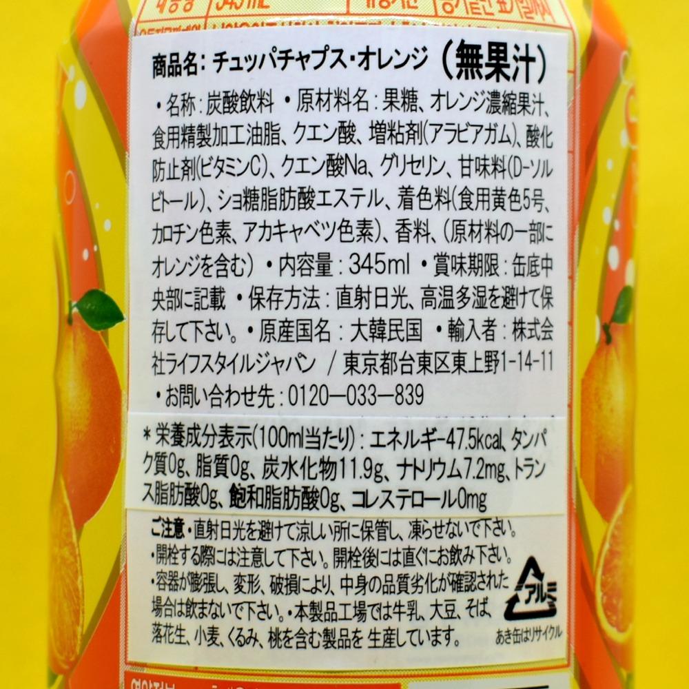 チュッパチャップス・オレンジ・スパークリング,原材料名,栄養成分表示画像