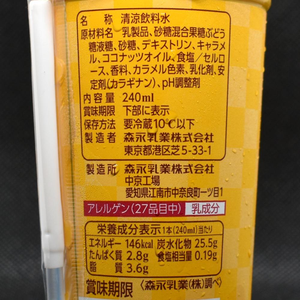森永ミルクキャラメルドリンク,原材料名,栄養成分表示画像