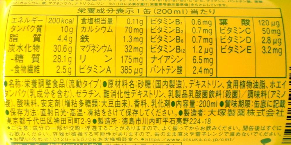 カロリーメイトリキッドフルーツミックス味,原材料名,栄養成分表示画像