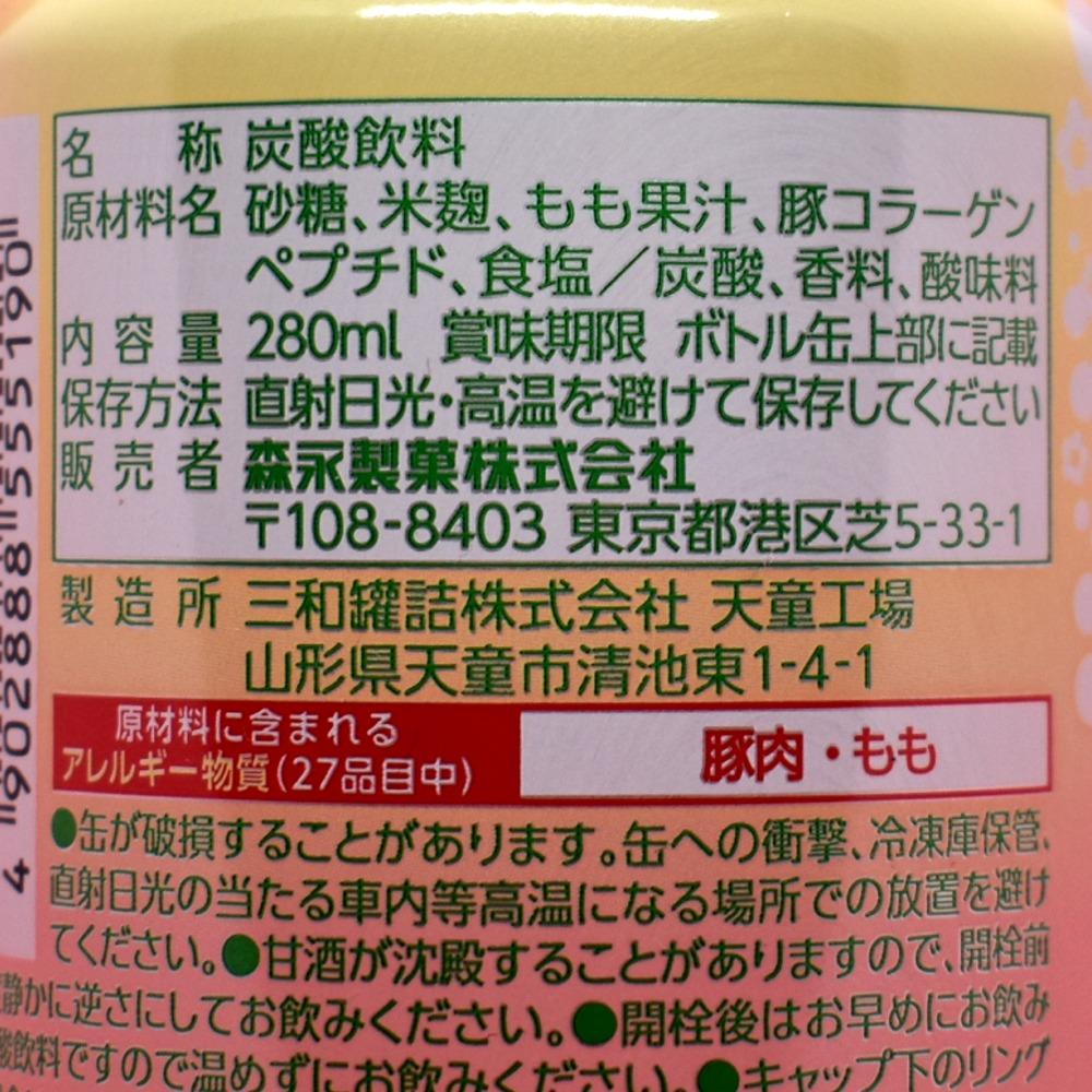 米麹甘酒スパークリングピーチ,原材料名画像