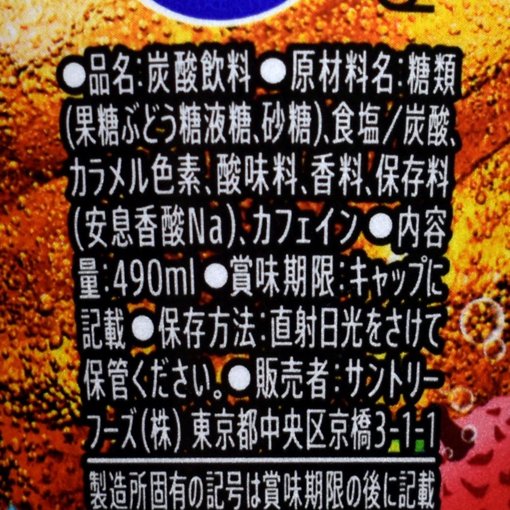ペプシジャパンコーラ,ソルティライチ,原材料名画像