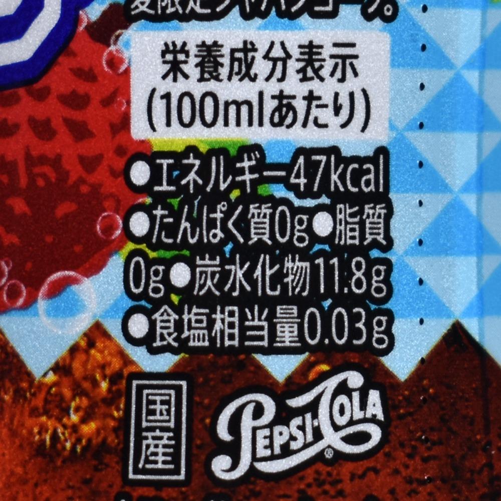 ペプシジャパンコーラ,ソルティライチ,栄養成分表示画像